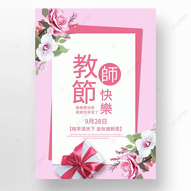 pink flower card taiwan teachers day poster