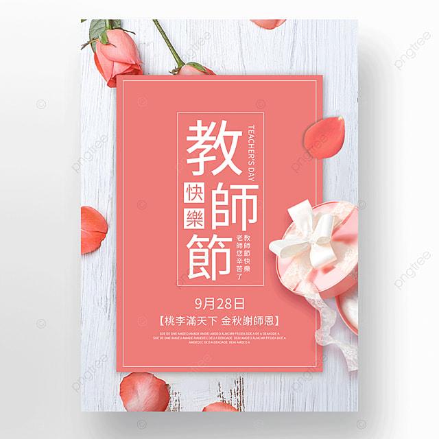 pink flower gift box taiwan teachers day poster