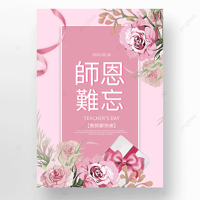 pink flowers taiwan teachers day poster