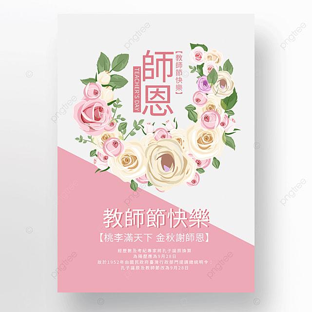 pink garland taiwan teachers day poster