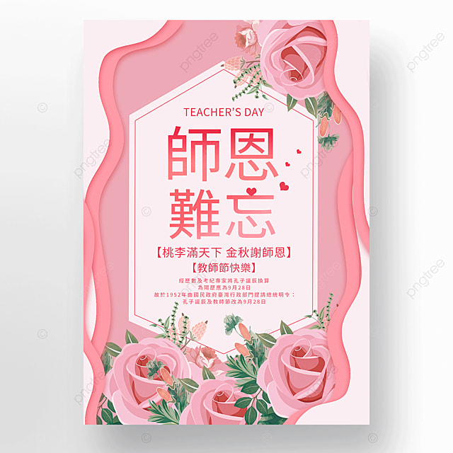 pink paper cut style taiwan teachers day poster
