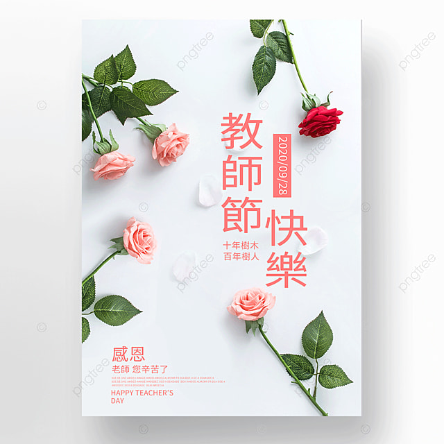 simple flowers taiwan teachers day poster