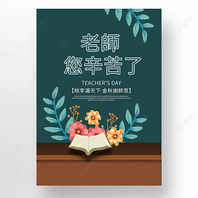 simple illustration taiwan teachers day poster