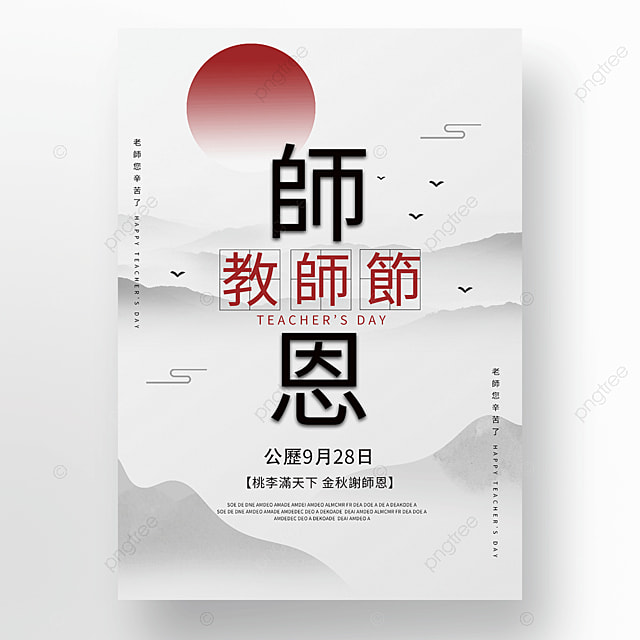 simple ink style taiwan teachers day poster