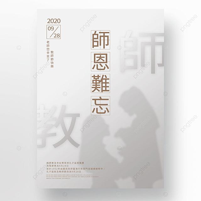 simple taiwan teachers day poster