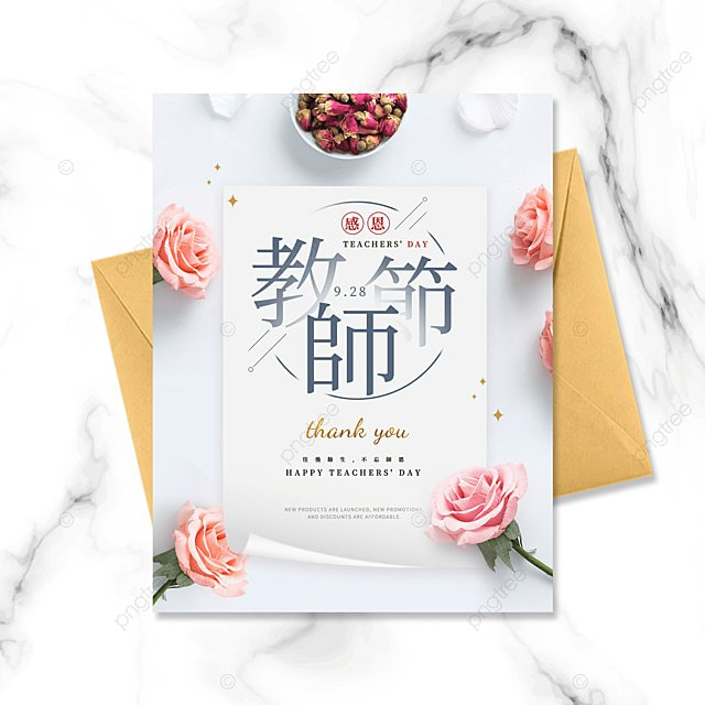 teachers day plain flowers thank you shien creative greeting card