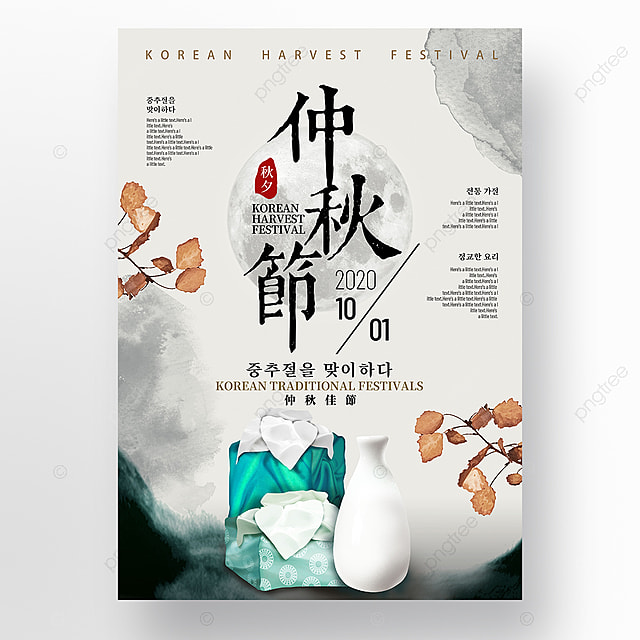 beautiful mid autumn festival ink smudge korean characteristic festival retro poster