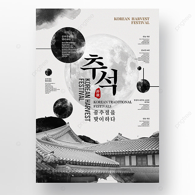 black and white artistic sense ink style korean traditional architecture autumn eve festival poster