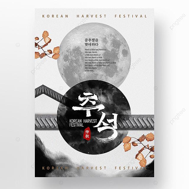 black and white ink smudge creative artistic sense korean traditional autumn eve festival poster