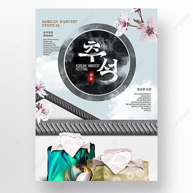 creative circle light blue romantic beautiful ink smudge korean autumn eve festival poster