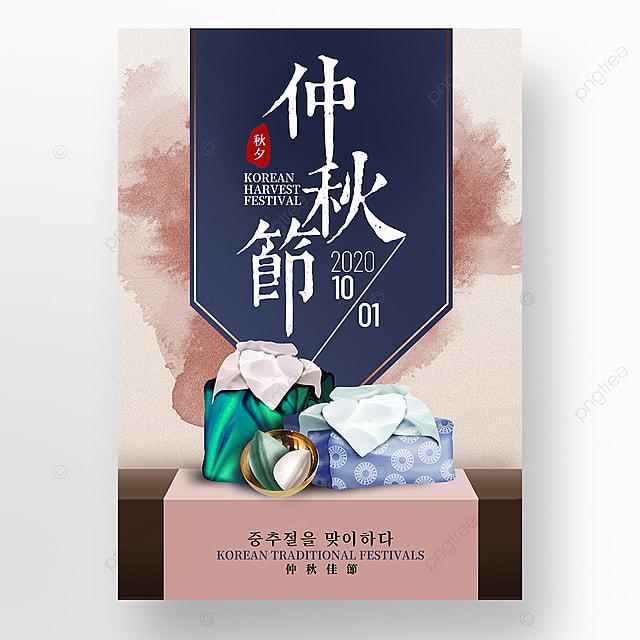 creative exquisite color contrast ink smudge three dimensional texture korean autumn eve festival poster