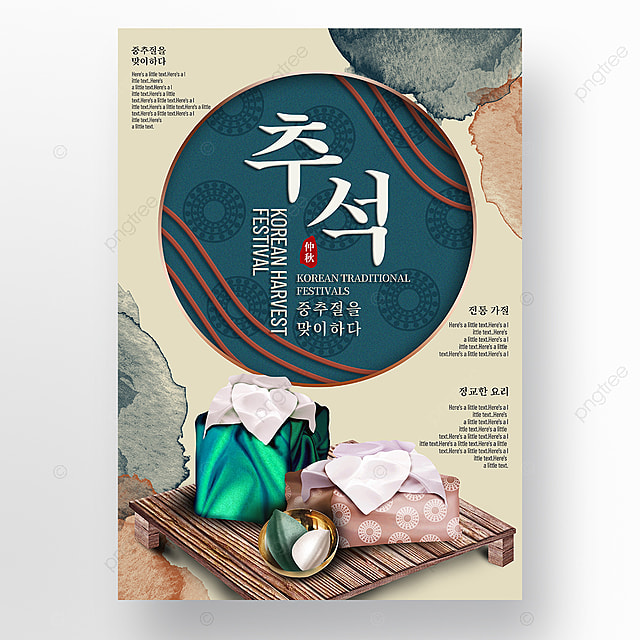 creative exquisite three dimensional contrast color ink smudge autumn eve festival poster