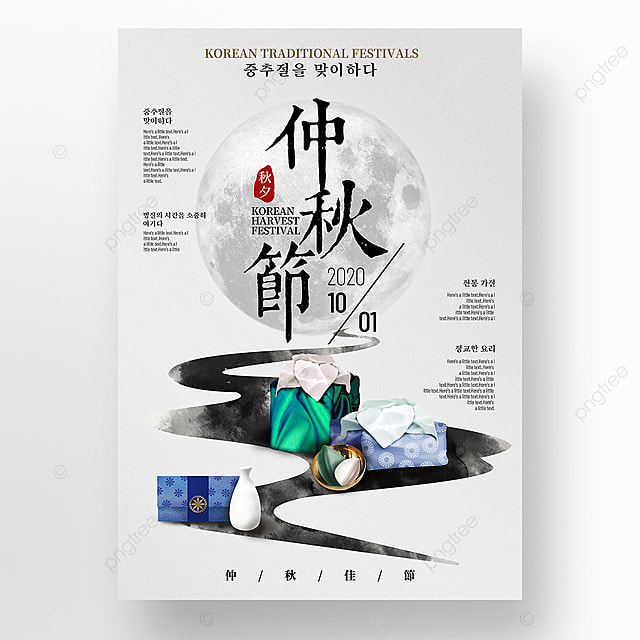 creative simple black and white ink smudge korean autumn eve festival special holiday poster