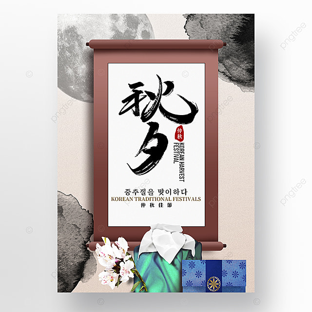 creative three dimensional literary and artistic ink smudges korean characteristics autumn eve poster
