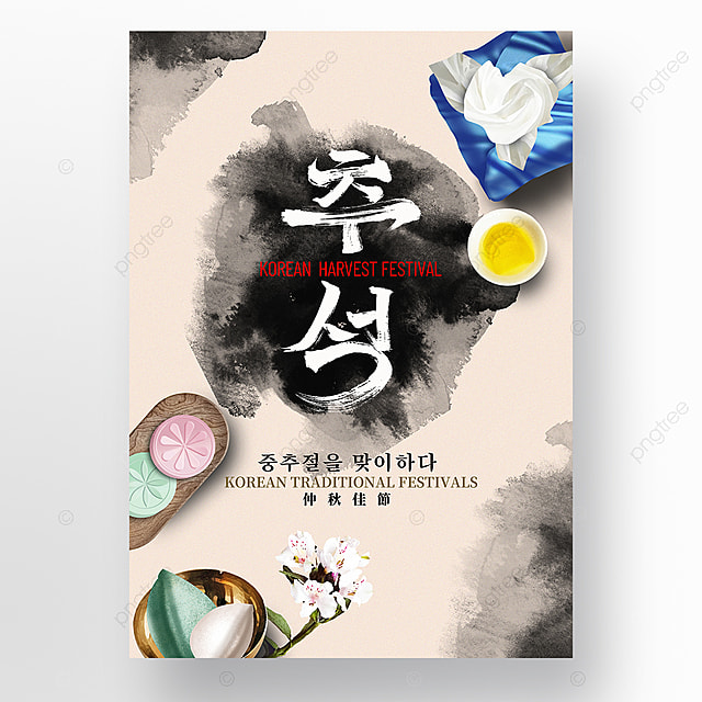 elegant and simple traditional ink smudge korean characteristic autumn eve festival poster