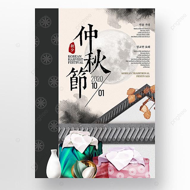 exquisite korean retro characteristic architecture ink smudge and elegant autumn eve festival poster