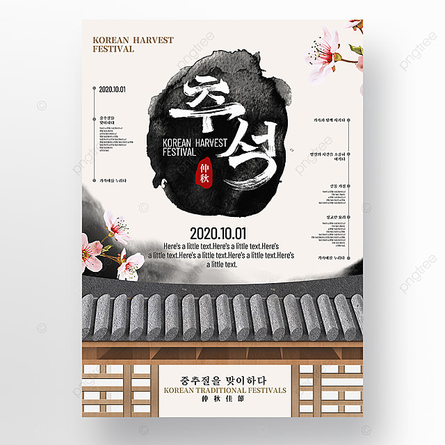 exquisite korean traditional architecture black and white ink smudge autumn eve festival poster