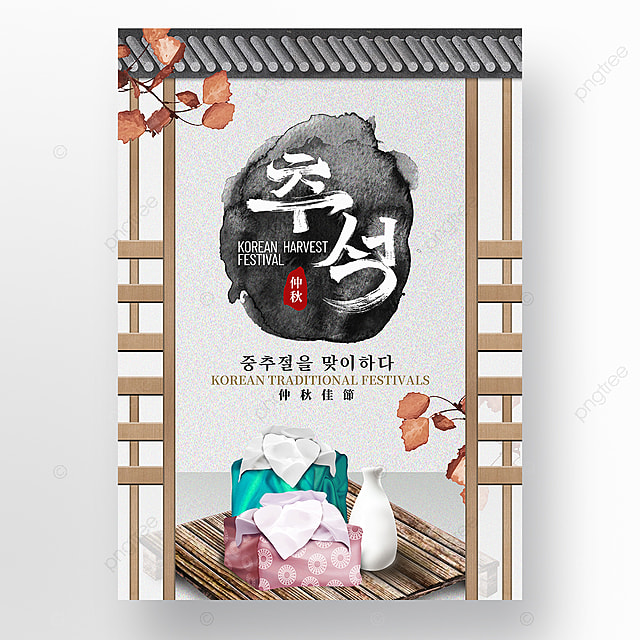 exquisite literary korean style traditional architectural grille simple and elegant autumn eve festival poster