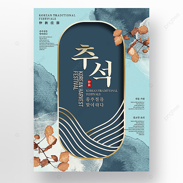 exquisite three dimensional sapphire blue ink smudge metal line autumn eve festival poster