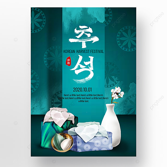 exquisite three dimensional silk texture water blue ink smudge korean autumn eve festival poster