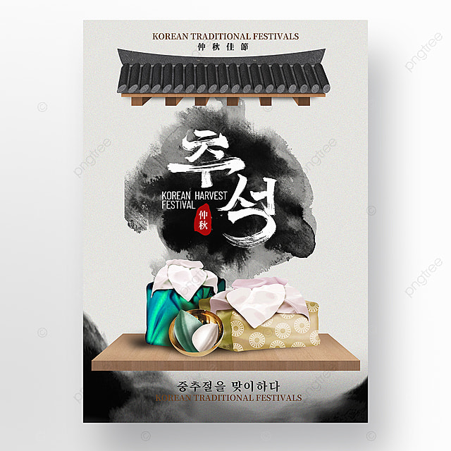 ink smudged style korean style characteristic building eaves retro elegant autumn eve festival poster