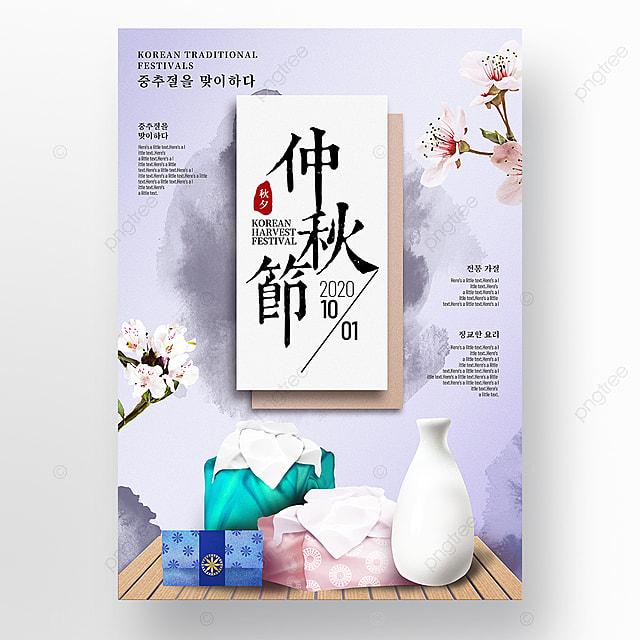 lavender romantic delicate ink smudge autumn eve festival beautiful poster