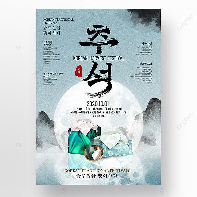 light blue gradient retro landscape ink smudge korean autumn eve poster