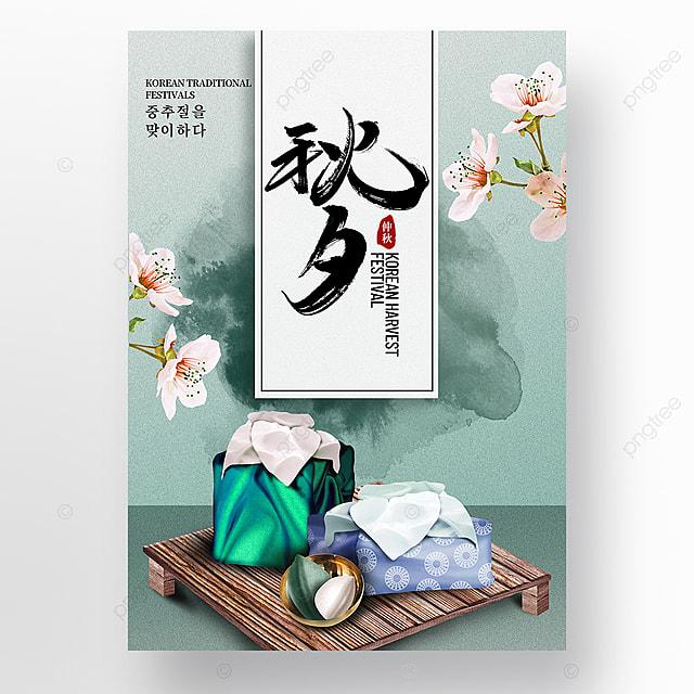 light green gradient exquisite ink smudge korean autumn eve festival poster