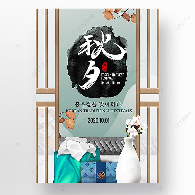 light green gradient korean traditional grille mountain ink smudge autumn eve festival poster