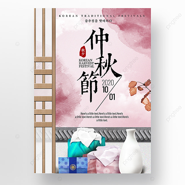 pink romantic korean traditional characteristic architectural grille ink smudge autumn eve festival poster