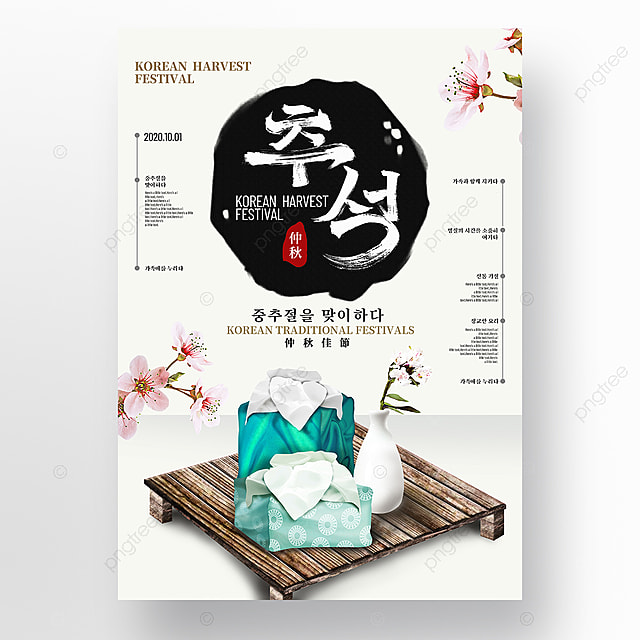 romantic and beautiful korean style ink smudge autumn eve festival simple poster