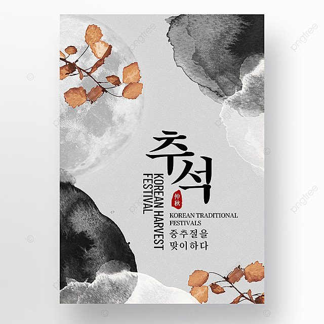 simple black and white ink smudge korean autumn eve festival poster