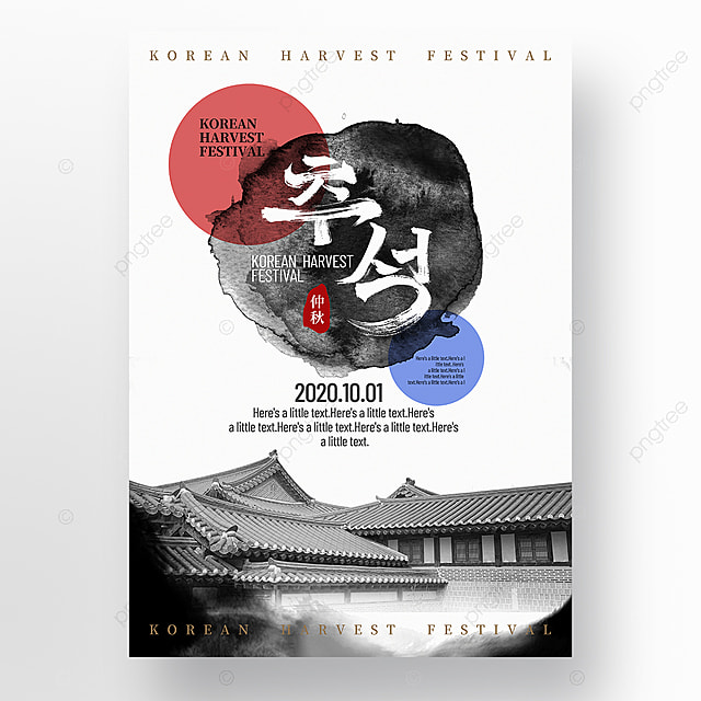 simple korean traditional architecture ink smudge autumn eve poster