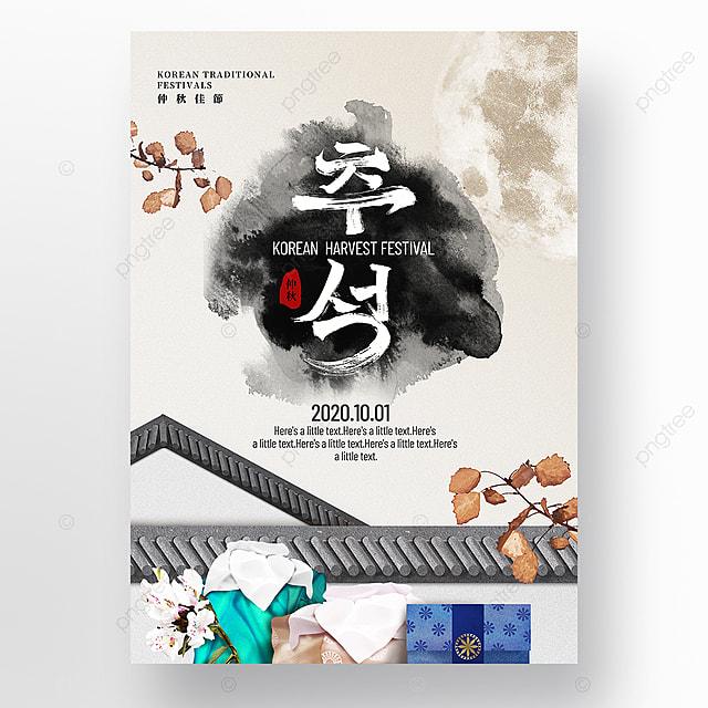 traditional korean retro architecture ink smudge simple autumn eve festival poster