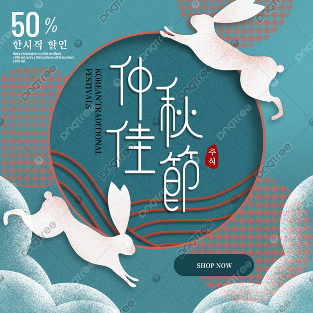 creative and beautiful korean traditional style white rabbit white cloud autumn eve festival promotion snsbanner