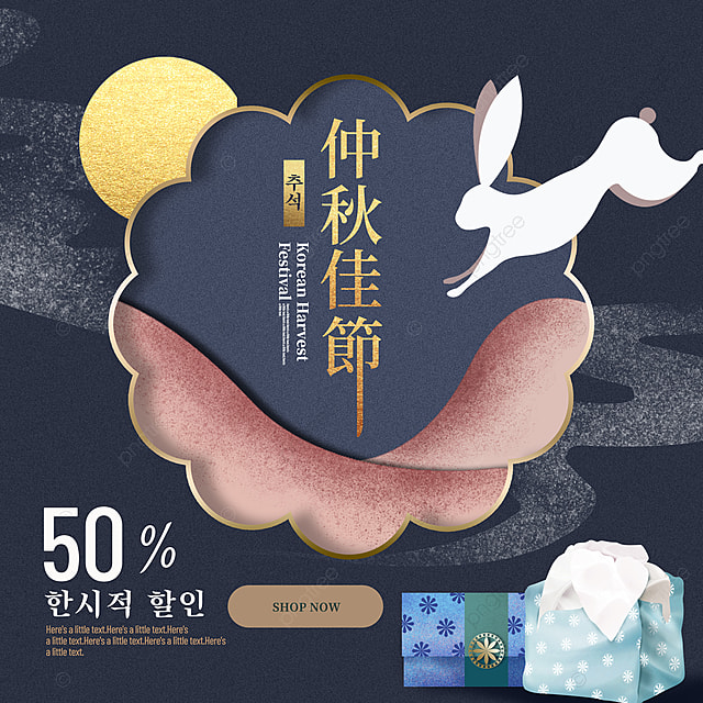 creative frosted three dimensional white rabbit moon korean autumn eve festival promotion snsbanner