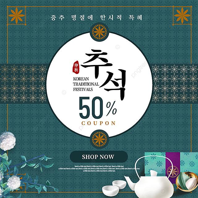 creative simple bronzing korean traditional pattern dark green autumn eve promotion snsbanner