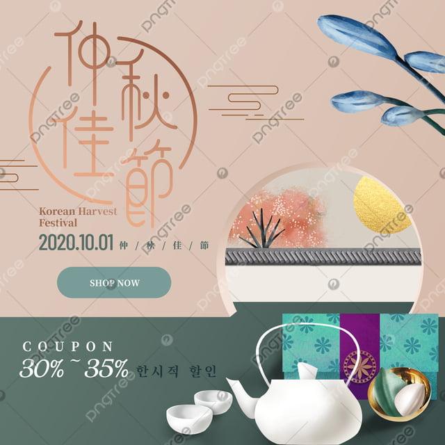 elegant literary pink hollow three dimensional korean traditional style autumn eve promotion snsbanner