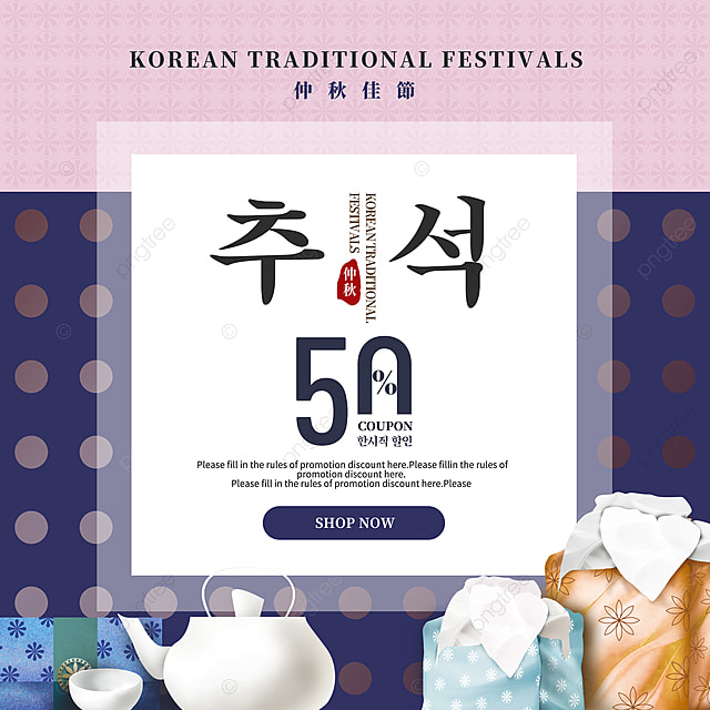 exquisite contrast color wave point transparent korean autumn eve promotion snsbanner
