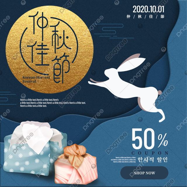 exquisite creative blue bronzing paper cut style korean autumn eve promotion snsbanner