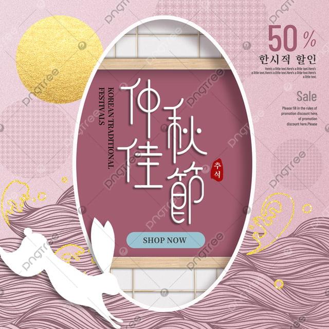 exquisite romantic pink three dimensional hot stamping korean autumn eve festival promotion snsbanner