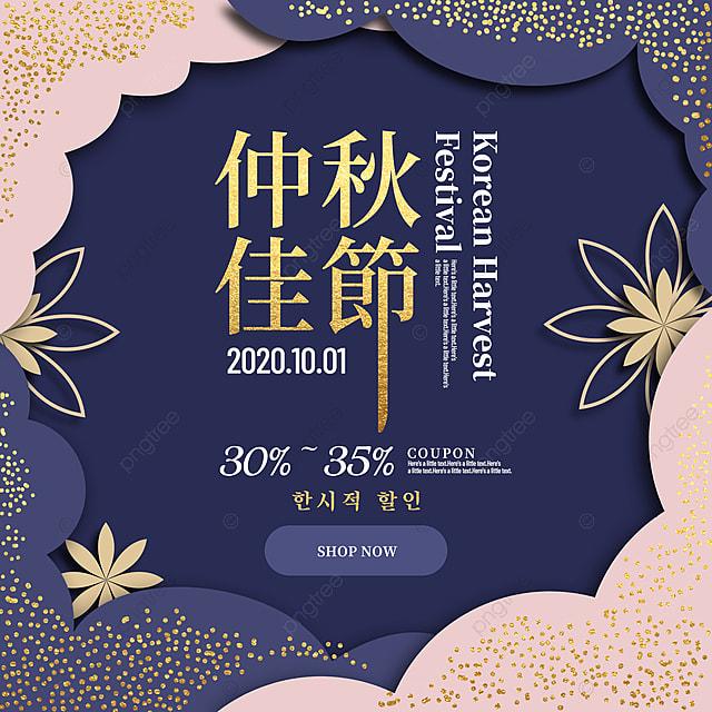 exquisite three dimensional paper cut style gold powder bronzing creative korean autumn eve promotion snsbanner