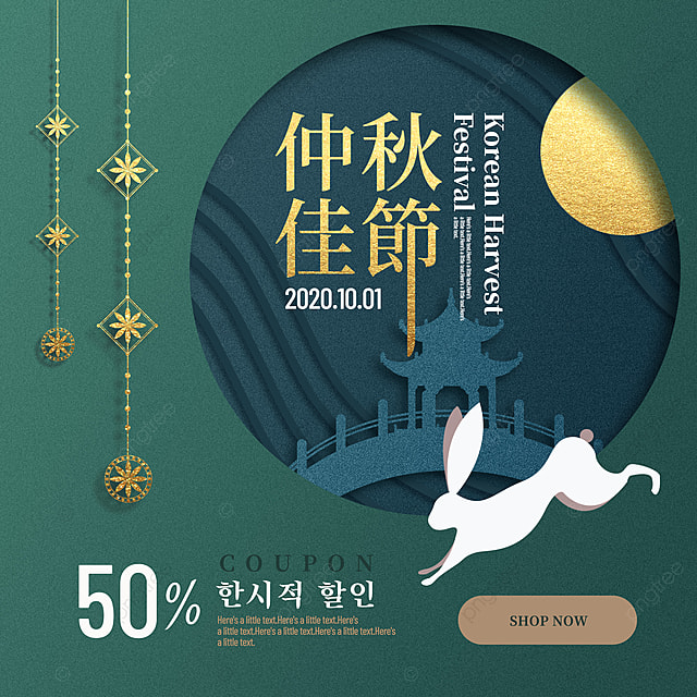 exquisite three dimensional paper cut style korean traditional style green autumn eve festival promotion snsbanner