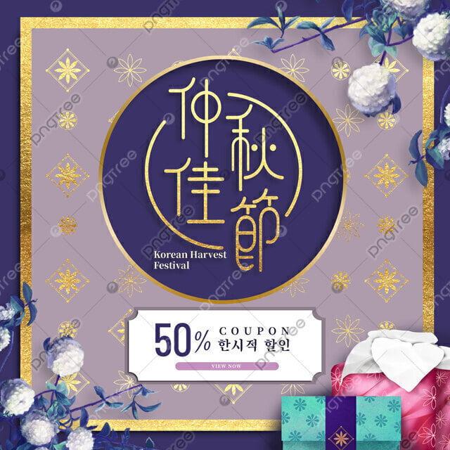 high end elegant purple bronzing pattern three dimensional hollow korean autumn eve promotion snsbanner