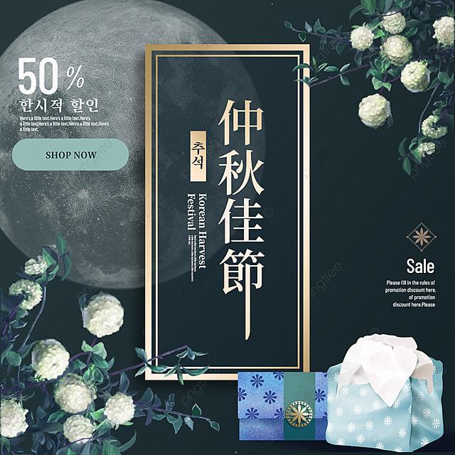high end exquisite transparency dark green full moon chrysanthemum korean autumn eve promotion snsbanner