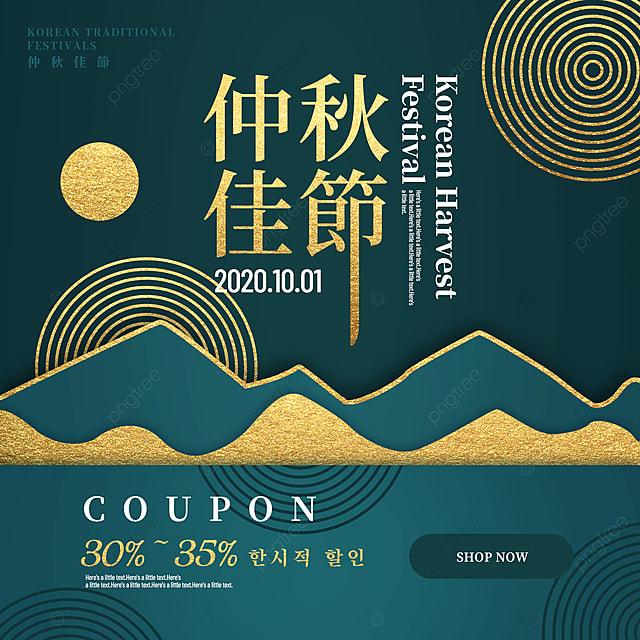 high end light luxury dark green three dimensional bronzing line autumn eve festival promotion snsbanner