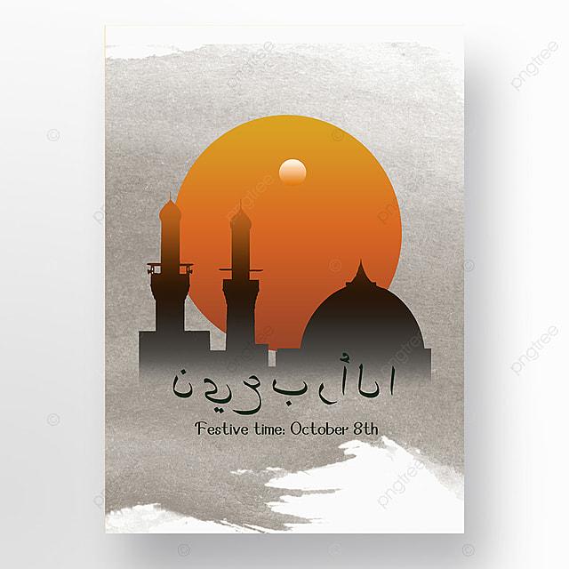 iran forty days festival propaganda poster ink style