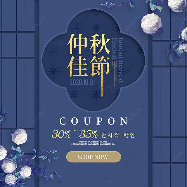 simple and elegant navy blue bumpy three dimensional korean autumn eve festival promotion snsbanner