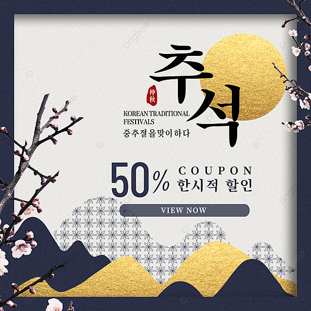 simple three dimensional bronzing curve mountain korean traditional style autumn eve promotion festival snsbanner