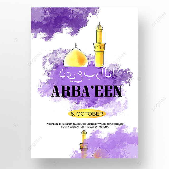 purple smudge iran forty day festival promotion poster